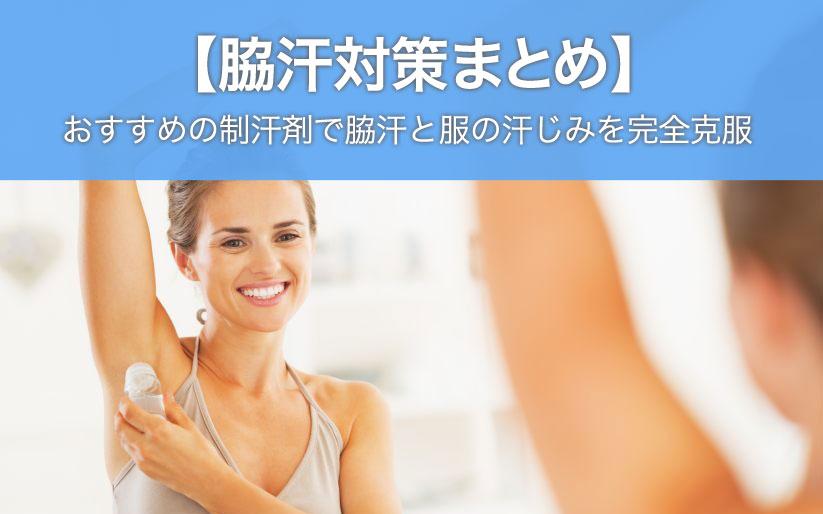 【脇汗対策まとめ】おすすめの制汗剤で脇汗と服の汗じみを完全克服