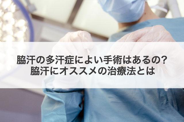 脇汗の多汗症によい手術はあるの?脇汗にオススメの治療法とは