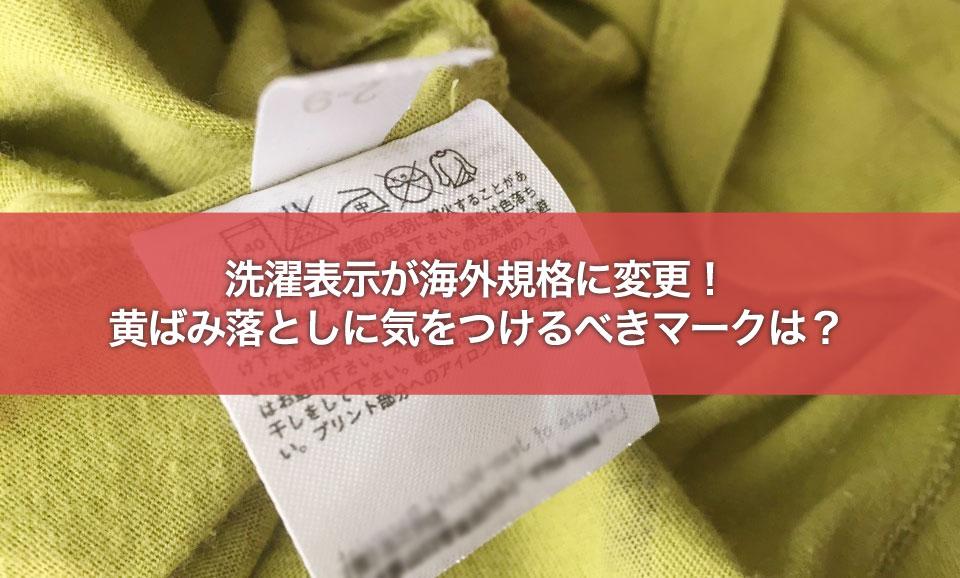 洗濯表示が海外規格に変更!黄ばみ落としに気をつけるべきマークは?