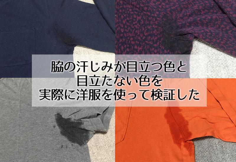 脇の汗じみが目立つ色と目立たない色を実際に洋服を使って検証した