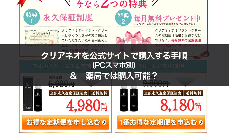 クリアネオを公式サイトで購入する手順&薬局では購入可能?