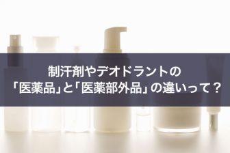 制汗剤やデオドラントの「医薬品」と「医薬部外品」の違いって?