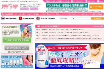 youupという通販サイト(デトランスαの公式サイト)について