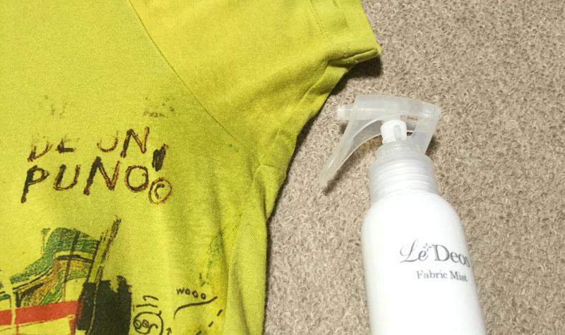レデオスの衣類消臭スプレーは本当にワキガ臭を消せるのか試してみた