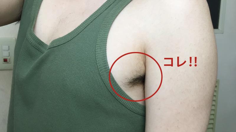 【男の脇毛除毛】ヌルハニーシュガーワックスで脇毛の形を調整したら…