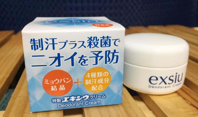エキシウクリームをワキガと脇汗対策に使って口コミしました!