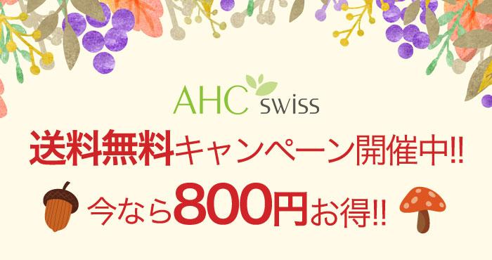 AHCスイスが今だけ送料無料で800円お得に!10月8日まで!