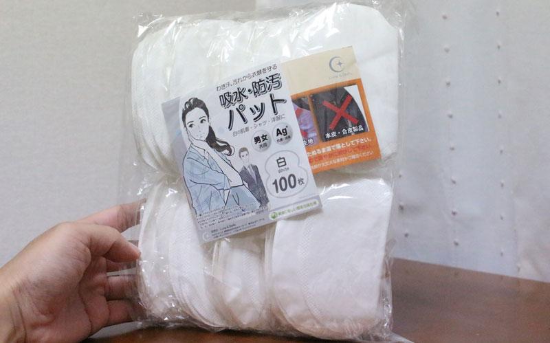 ルナ&ステラの脇汗パッドは1枚約14円でコスパは良く機能は平均的